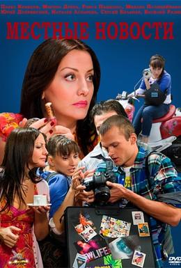 Постер фильма Местные новости (2012)