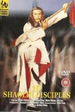 Постер фильма Десять учеников шаолиня (1982)