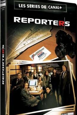 Постер фильма Репортеры (2007)