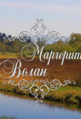 Постер фильма Маргерит Волан (1996)