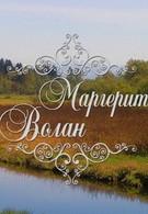 Маргерит Волан (1996)