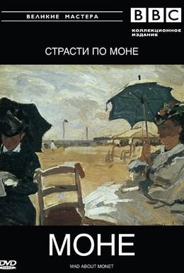 Постер фильма BBC: Великие мастера. Моне. Страсти по Моне (1999)