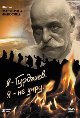 Постер фильма Я – Гурджиев. Я – не умру (2007)
