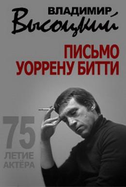 Постер фильма Владимир Высоцкий. Письмо Уоррену Битти (2013)