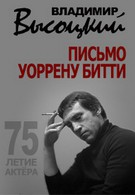 Владимир Высоцкий. Письмо Уоррену Битти (2013)