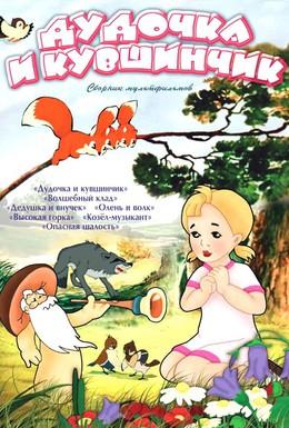 Постер фильма Дудочка и кувшинчик (1950)