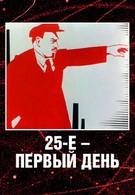 25-е – первый день (1968)