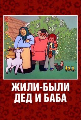 Постер фильма Жили-были дед и баба (1988)
