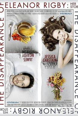 Постер фильма Исчезновение Элеанор Ригби: Она (2013)