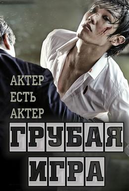 Постер фильма Грубая игра (2013)