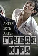Грубая игра (2013)