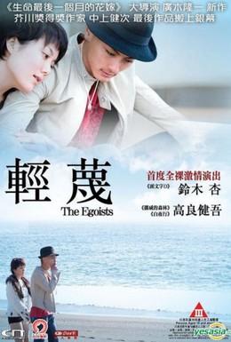 Постер фильма Эгоисты (2011)