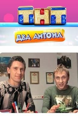 Постер фильма Два Антона (2009)