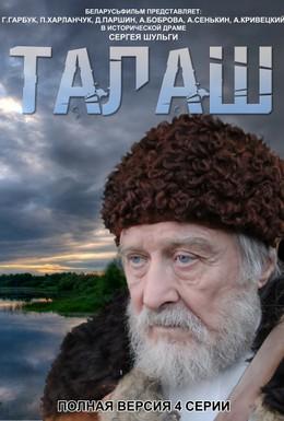 Постер фильма Талаш (2011)