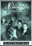 Валентин Катаев - Юморески Валентина Катаева (1968)
