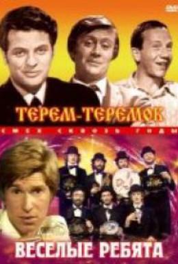 Постер фильма Терем-теремок (1971)