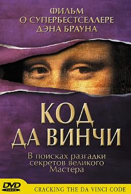Постер фильма Код да Винчи (2004)