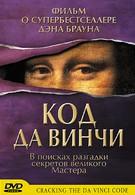 Код да Винчи (2004)