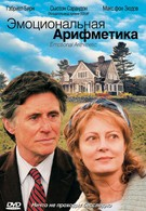 Эмоциональная арифметика (2007)