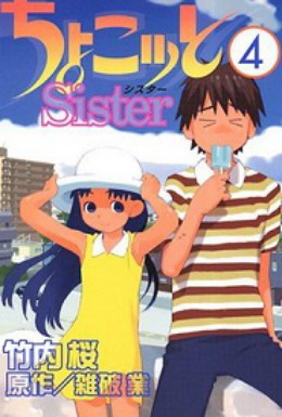 Постер фильма Тёко сестрёнка (2006)