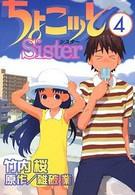 Тёко сестрёнка (2006)