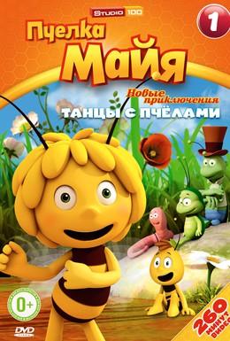 Постер фильма Пчелка Майя: Новые приключения (2012)