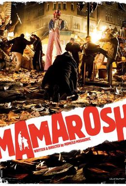 Постер фильма Мамарош (2013)