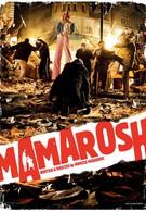 Мамарош (2013)