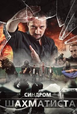 Постер фильма Синдром Шахматиста (2014)