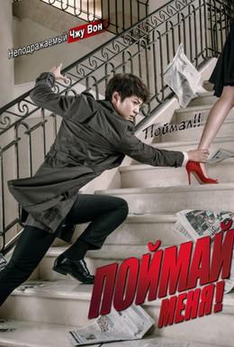 Постер фильма Поймай меня (2013)