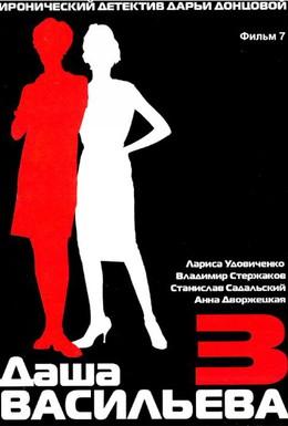 Постер фильма Даша Васильева 3. Любительница частного сыска: Бассейн с крокодилами (2004)