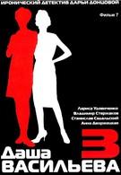 Даша Васильева 3. Любительница частного сыска: Бассейн с крокодилами (2004)