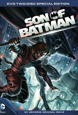 Постер фильма Сын Бэтмена (2014)