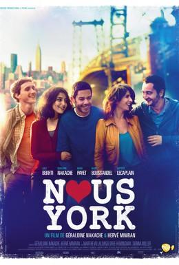 Постер фильма Приключения французов в Нью-Йорке (2012)