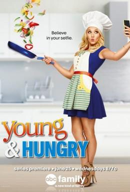 Постер фильма Молодые и голодные (2014)