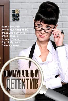 Постер фильма Коммунальный детектив (2013)