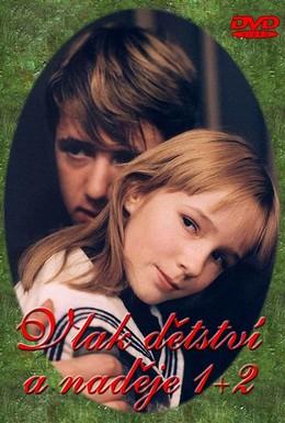 Постер фильма Поезд детства и надежды (1989)