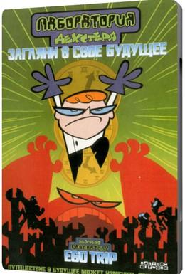 Постер фильма Лаборатория Декстера. Путешествие в свое будущее (1999)