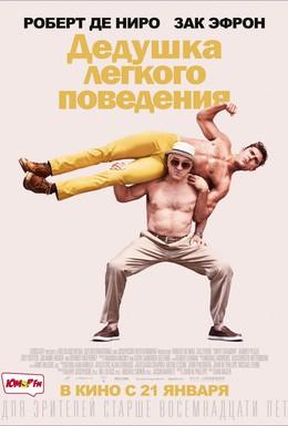 Постер фильма Дедушка легкого поведения (2016)