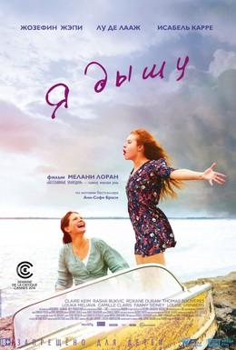 Постер фильма Я дышу (2014)
