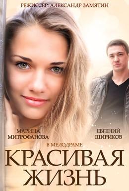 Постер фильма Красивая жизнь (2014)
