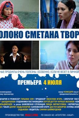 Постер фильма Молоко Сметана Творог (2013)