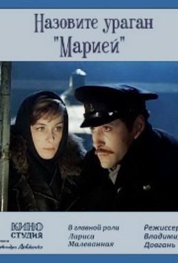 Постер фильма Назовите ураган Мария (1970)