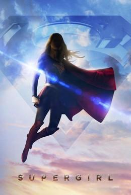 Постер фильма Супергёрл (2015)