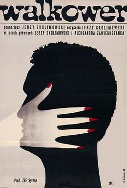 Постер фильма Вальковер (1965)