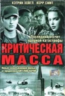 Постер фильма Критическая масса (2002)
