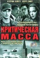 Критическая масса (2002)