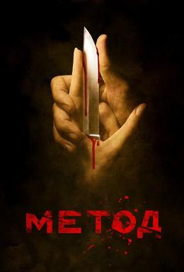 Постер фильма Метод (2015)