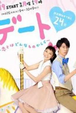 Постер фильма Свидание: Какая она, любовь? (2015)