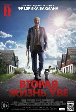 Постер фильма Вторая жизнь Уве (2015)